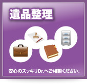 遺品整理 遺品整理等は安心のスッキリDr.へご相談ください。