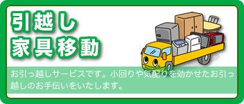 引越のお手伝い スムーズな引越はスッキリDr.にお任せ!