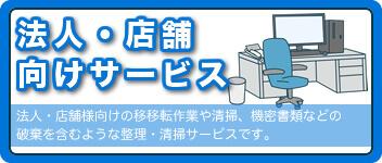 法人向けサービス、スッキリDr.へおまかせ!