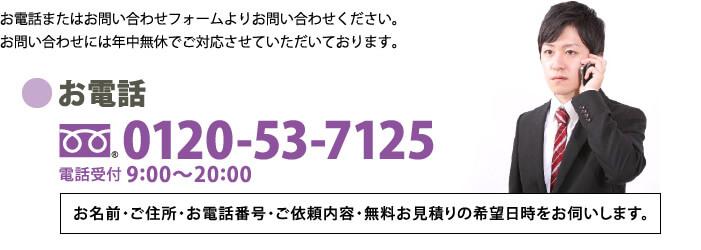 遺品整理のお問い合わせはお電話0120-53-7125