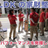 3LDKの家財整理時の動画