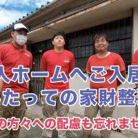 第二回 老人ホームご入居に伴う家財整理・居宅整理